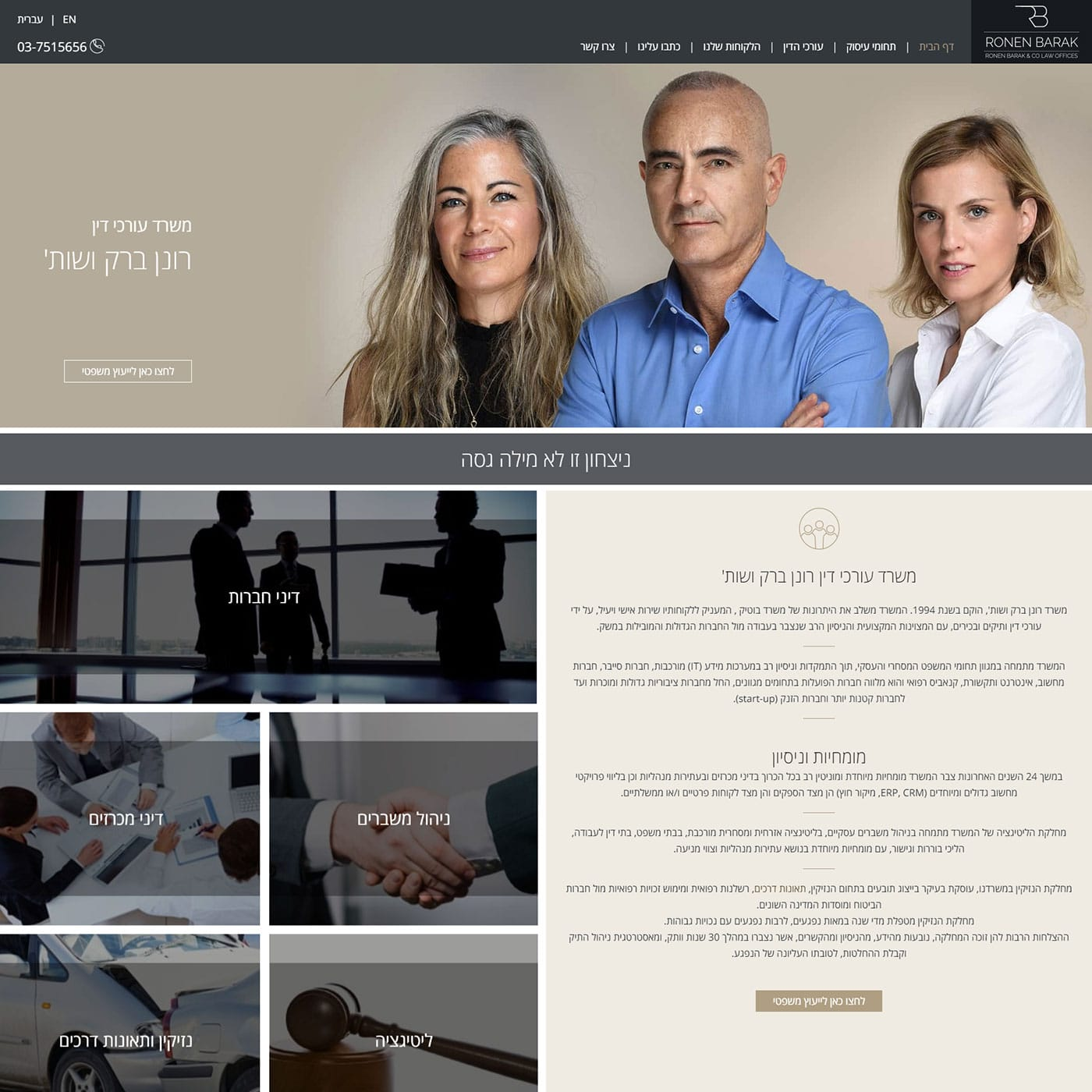 עיצוב אתר משרד עורכי דין