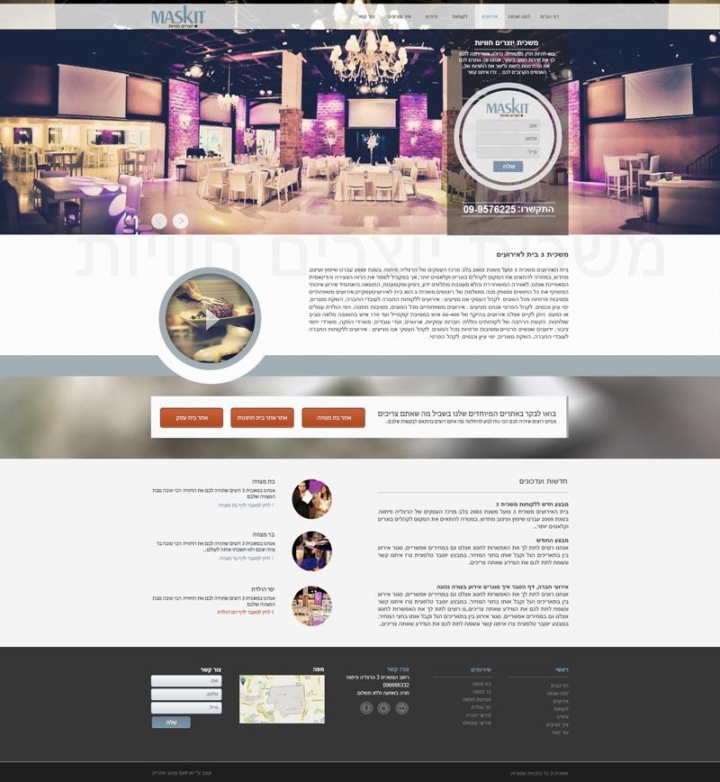 עיצוב אתר משכית 3