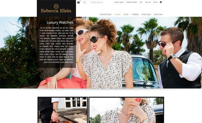 Rebecca Klein צילום מסך