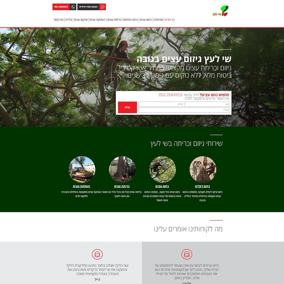 עיצוב אתר שי לעץ גיזום וכריתת עצים