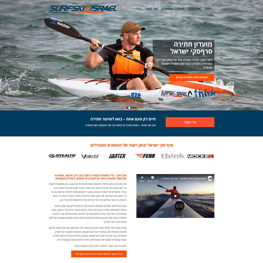 עיצוב אתר סרף סקי ישראל