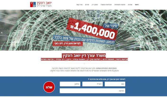 עיצוב ובניית אתר משרד עורכי דין יואב רונקין