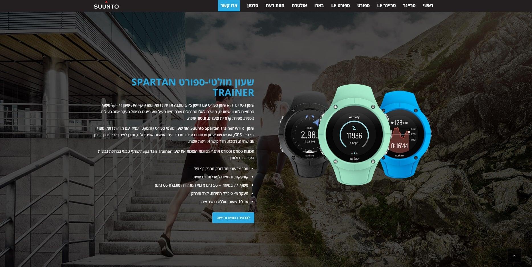עיצוב והקמת מיניסייט לשעוני סונטו ספרטן