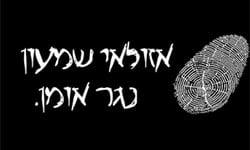 נגריית שמעון אזולאי - לוגו