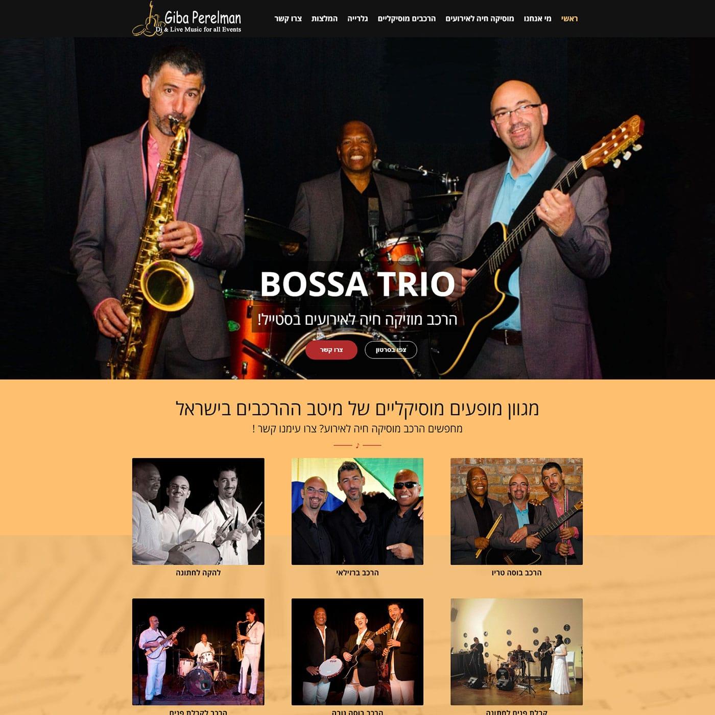 עיצוב אתר ג'יבה פרלמן ולהקת בוסה טריו